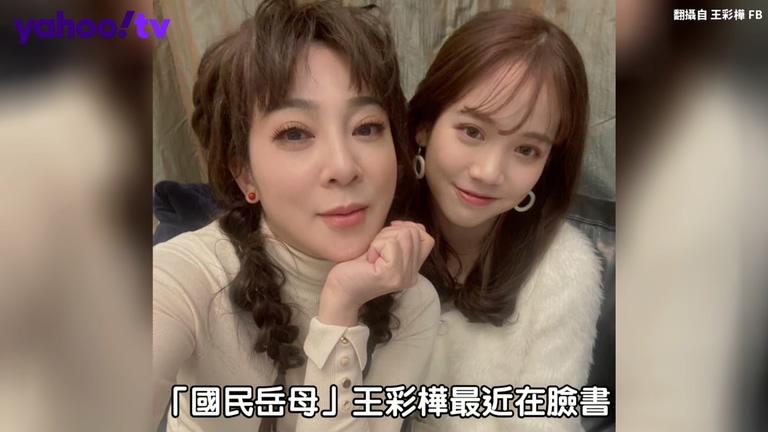 王彩樺大女兒撞臉Lisa 細肩帶露螞蟻腰超正