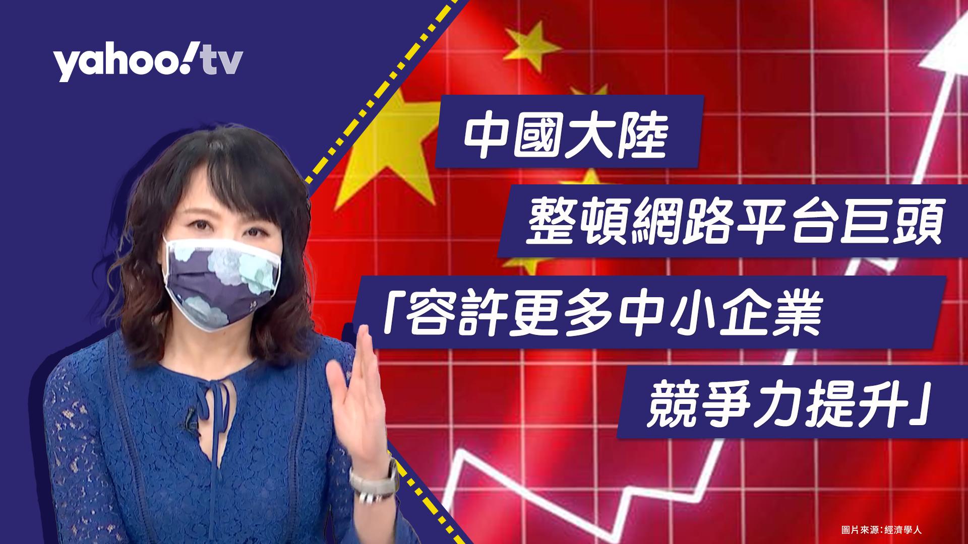 中國大陸整頓網路平台巨頭 陳鳳馨:容許更多中小企業競爭力提升