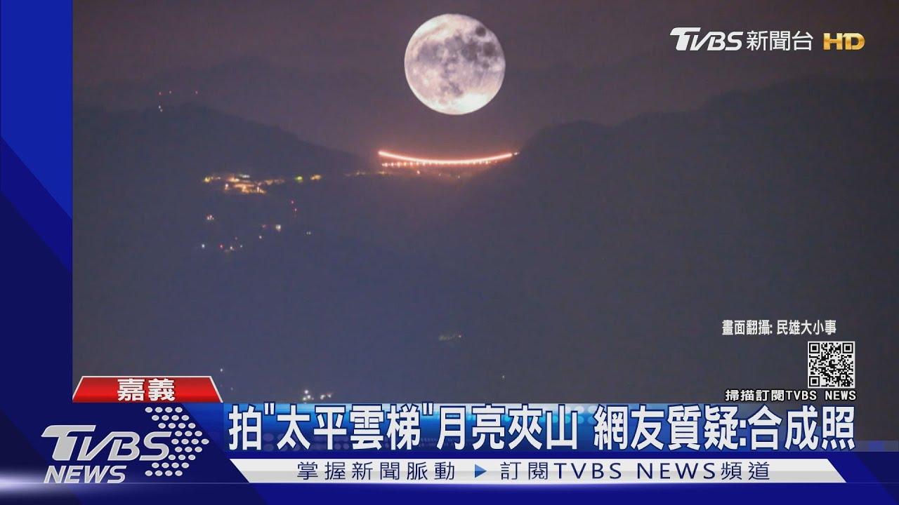 拍「太平雲梯」月亮夾山 網友質疑:合成照