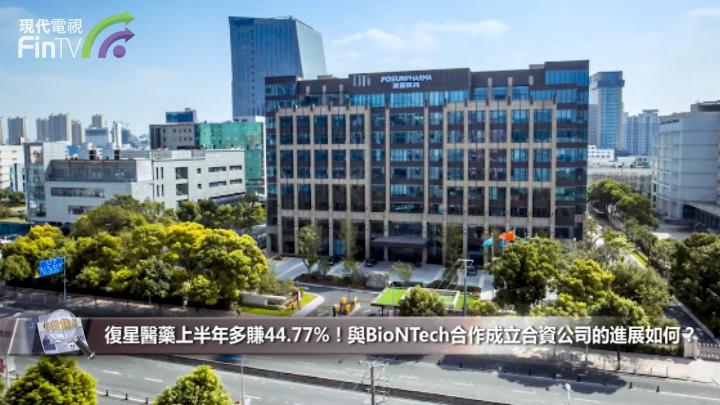 復星醫藥上半年多賺44.77%!與BioNTech合作成立合資公司的進展如何?