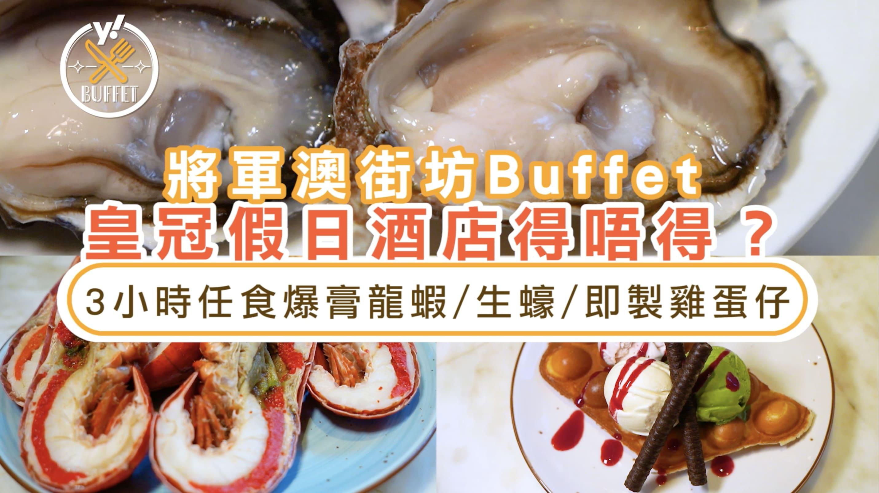 自助餐優惠|將軍澳皇冠假日酒店Buffet 3小時任食爆膏龍蝦/鮮甜生蠔/即製雞蛋仔