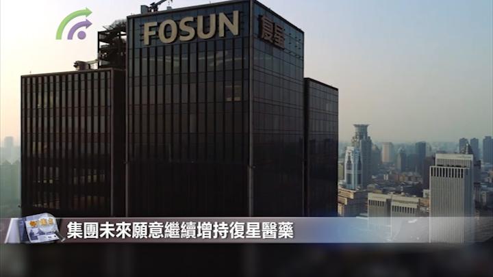 復星國際:冀復必泰於中國盡快上市 擬續增持復星醫藥