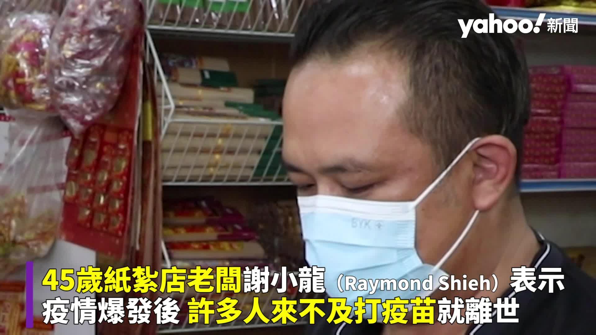 燒給來不及打的親友 馬來西亞紙紮店「地府新冠疫苗」熱賣