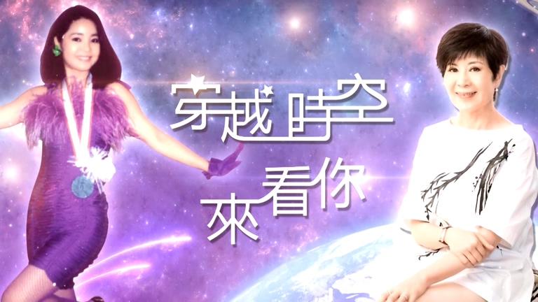EP1【七夕~穿越時空來看你 慈善講唱會】