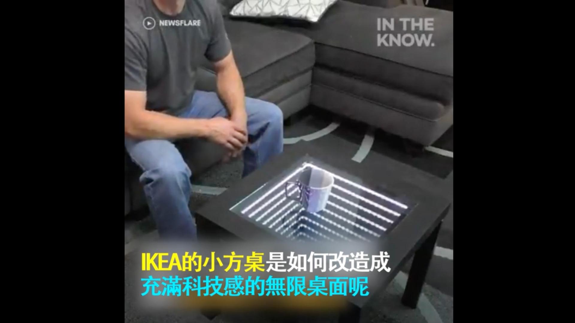 小茶几竟然能改造成充滿科技感的桌子?!