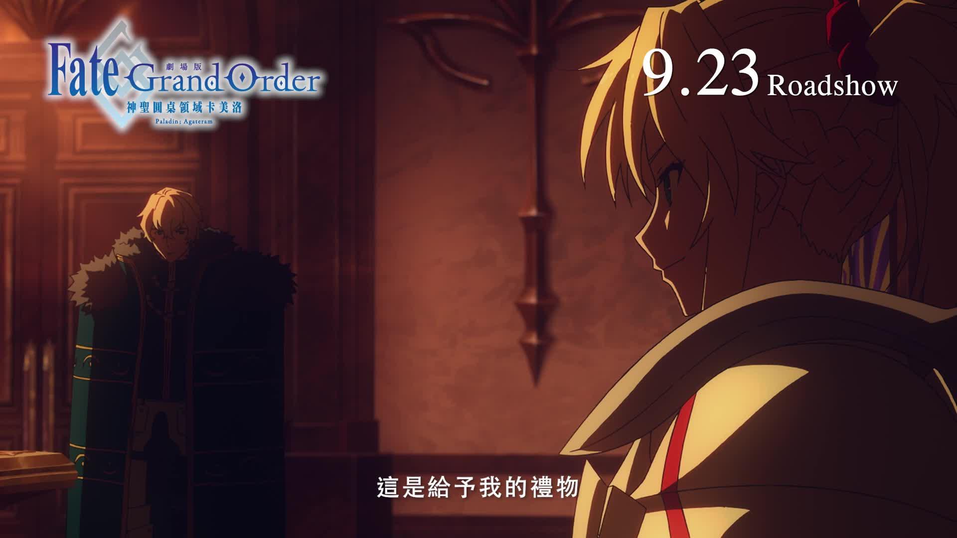 《Fate/Grand Order-神聖圓桌領域卡美洛-Paladin Agateram》電影預告