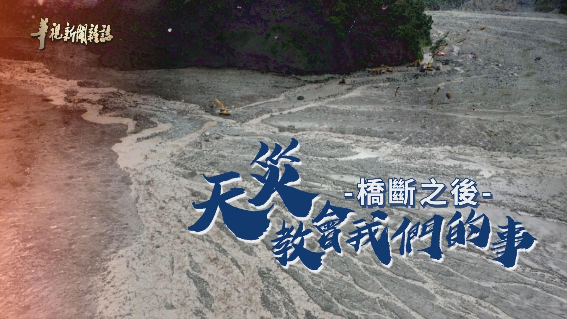 橋斷之後 為部落找出路  天災教會我們的事 華視新聞雜誌