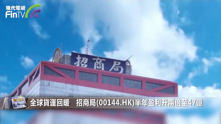 全球貨運回暖 招商局(00144.HK)半年盈利升兩倍至47億