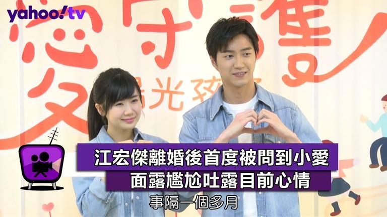 江宏傑離婚後受訪被問到愛 面露尷尬吐露目前心情