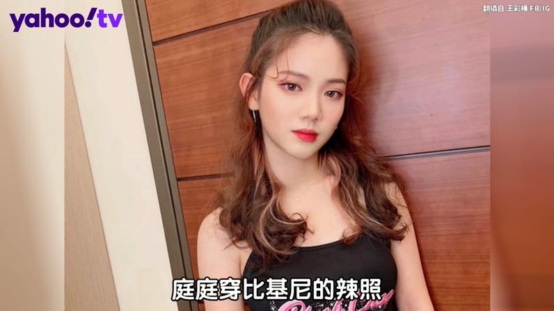 王彩樺女兒穿比基尼被網友罵 媽媽親回這句話展現高EQ
