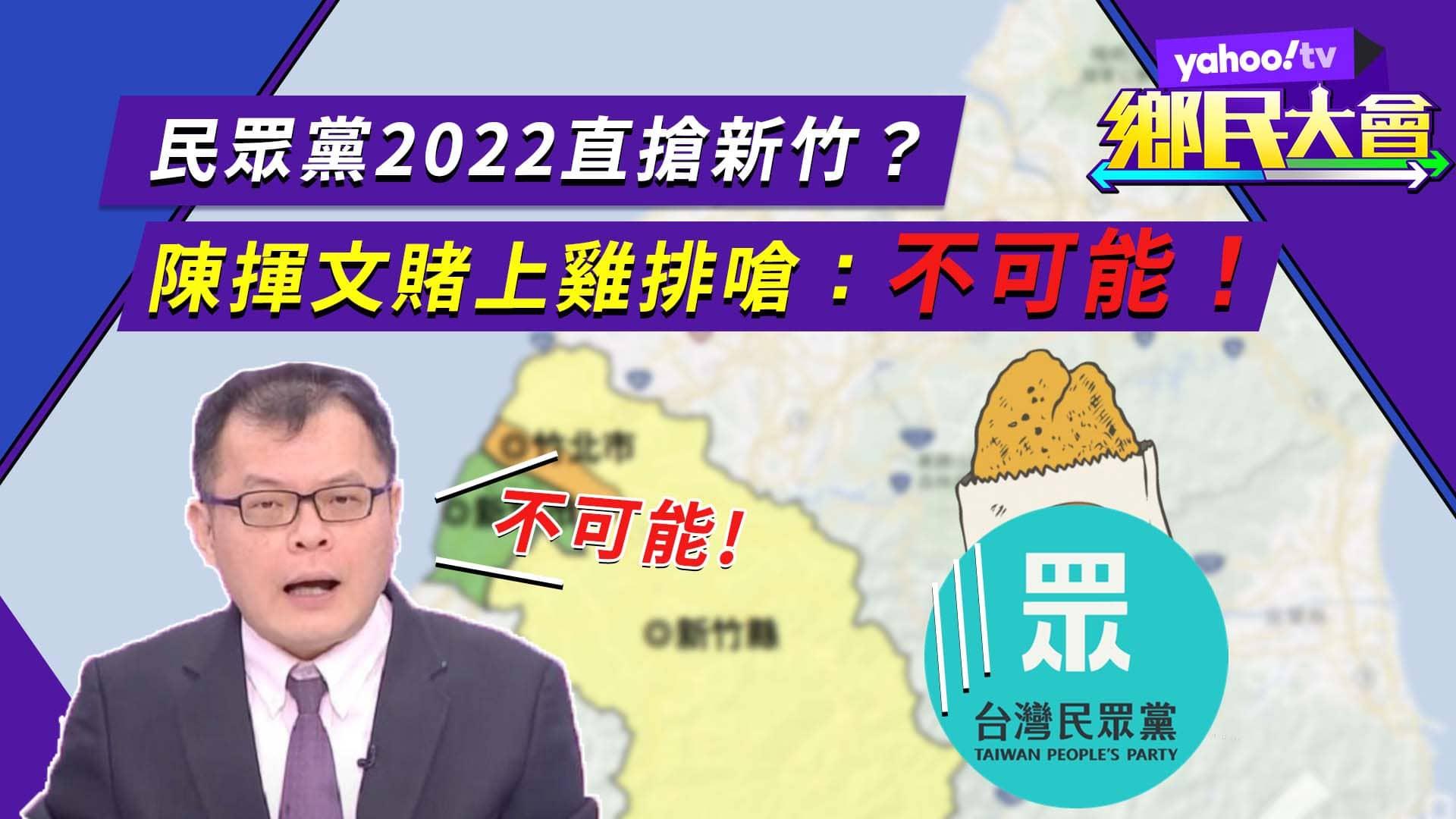 民眾黨2022直搶新竹?陳揮文賭上雞排嗆:不可能!