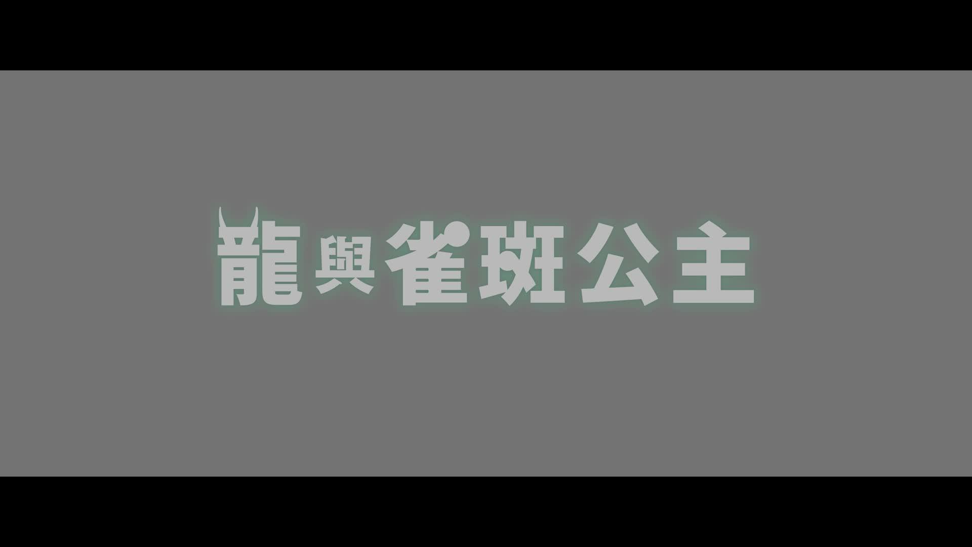 《龍與雀斑公主》電影預告
