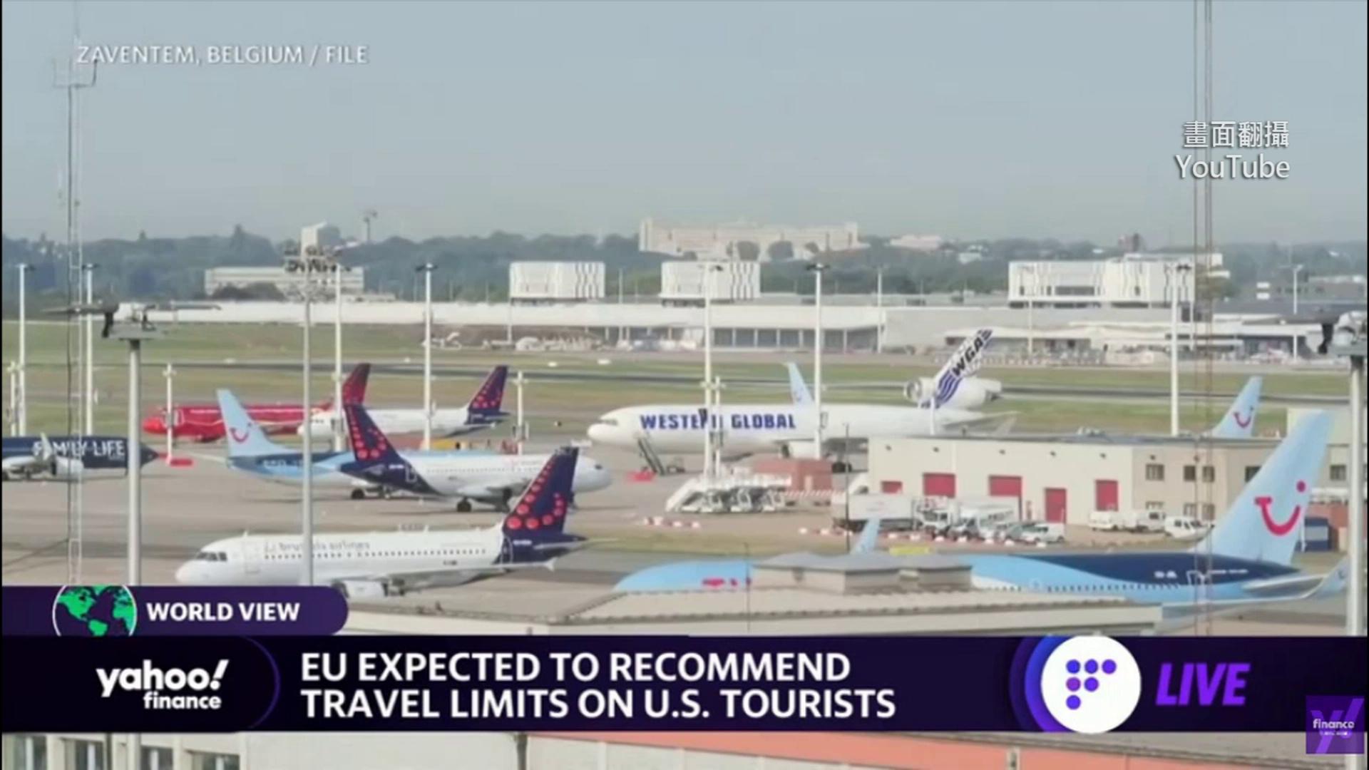 從「安全名單」踢除! 歐盟將對美實施旅遊限制