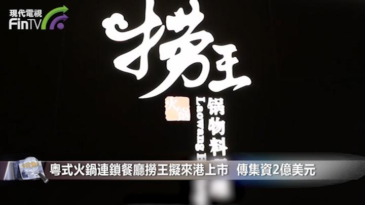 粵式火鍋連鎖餐廳撈王擬來港上市 傳集資2億美元