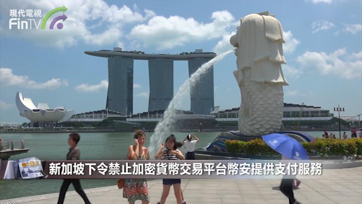 新加坡下令禁止加密貨幣交易平台幣安提供支付服務