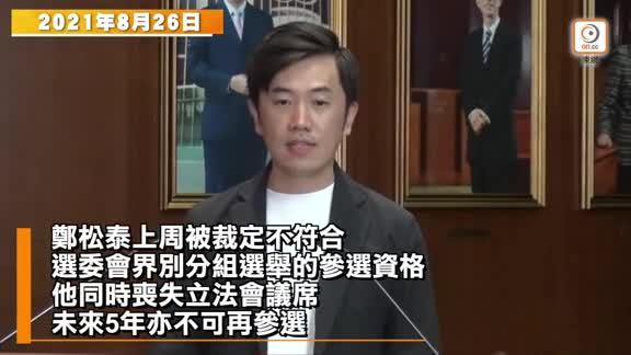 熱血公民主席鄭松泰宣布即日解散 2成員已辭任區議員