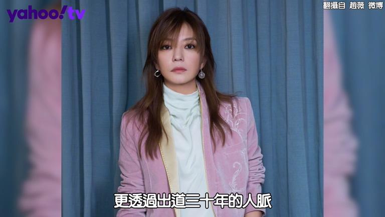 趙薇出道30年資產超驚人! 女富豪實力「10倍以上威力彩」