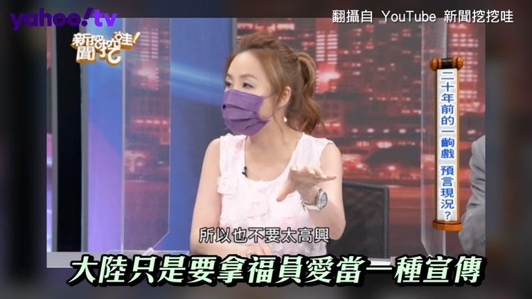 台灣製作人到內地發展被消失 她警告福原愛別高興太早