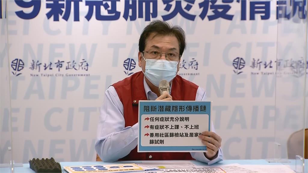 快新聞/新北幼兒園群聚 劉和然呼籲:有症狀不上課、不上班