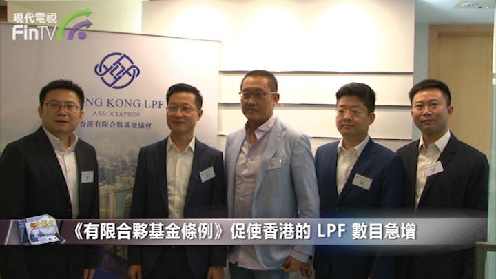 發展有限合夥基金LPF取決於政府態度