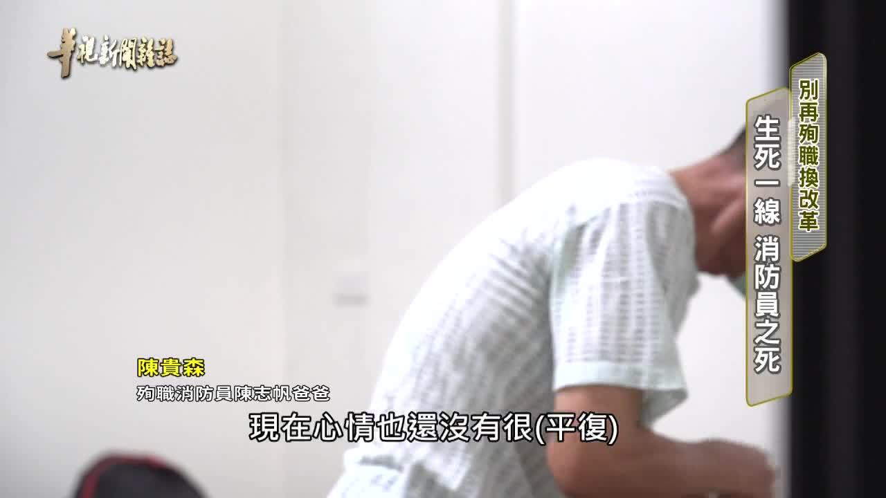 生死一線 消防員之死 |別再殉職換改革|華視新聞雜誌