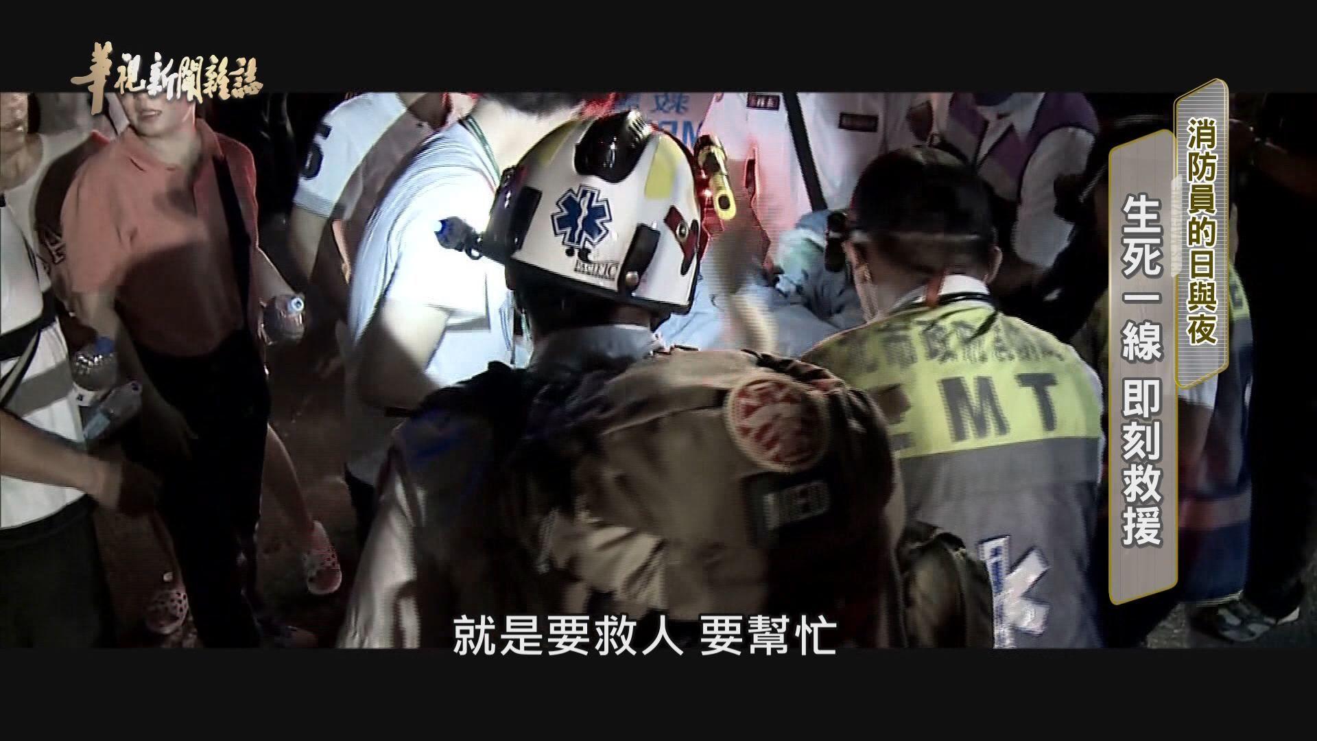 生死一線 即刻救援|消防員的日與夜|華視新聞雜誌