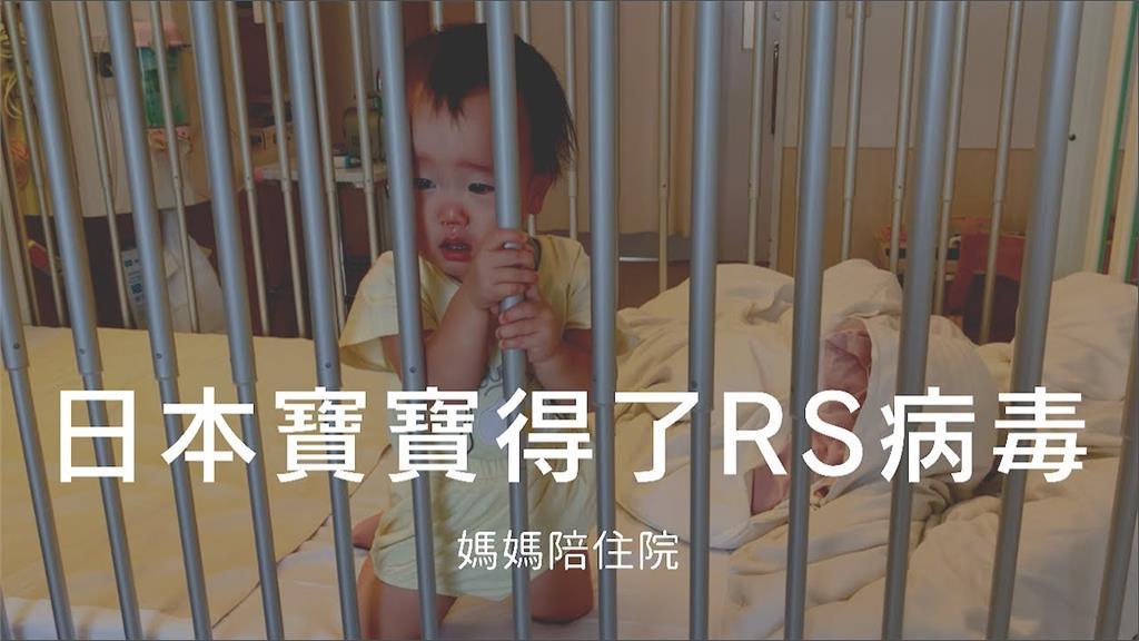影/日本RS病毒大流行!2歲以下嬰幼兒易成重症