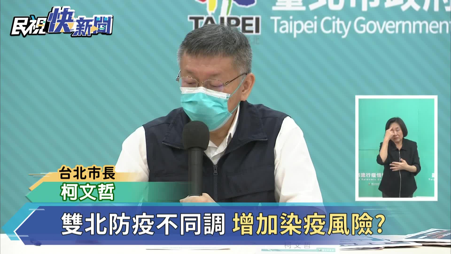 快新聞/雙北防疫不同調增加染疫風險? 柯文哲回應了