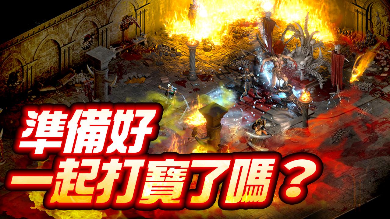 《暗黑破壞神II:獄火重生》職業介紹影片全面公開!21:9顯示比例將移除!