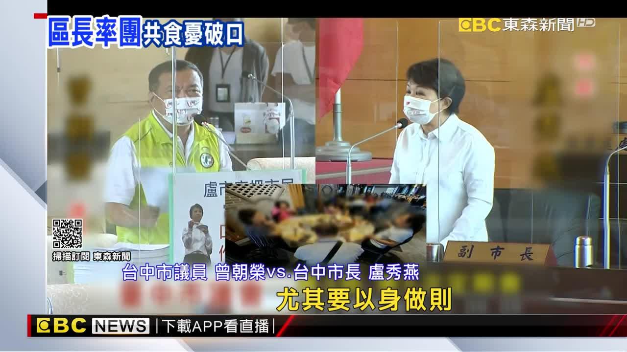 台中大雅區134人出遊 「共鍋共食」議員批破口