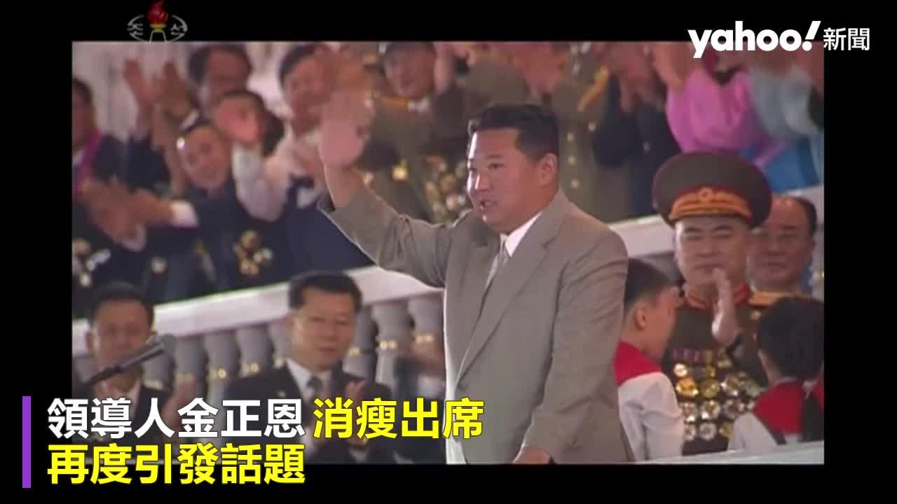 消瘦金正恩午夜閱兵不演說 沒新武器曝北韓經濟危機