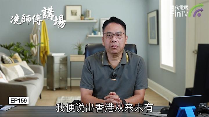 冼國林:扶持中小企係國策, 特區政府應該積極支持。 專業恐怖襲擊 可能發生 大家應該留心。