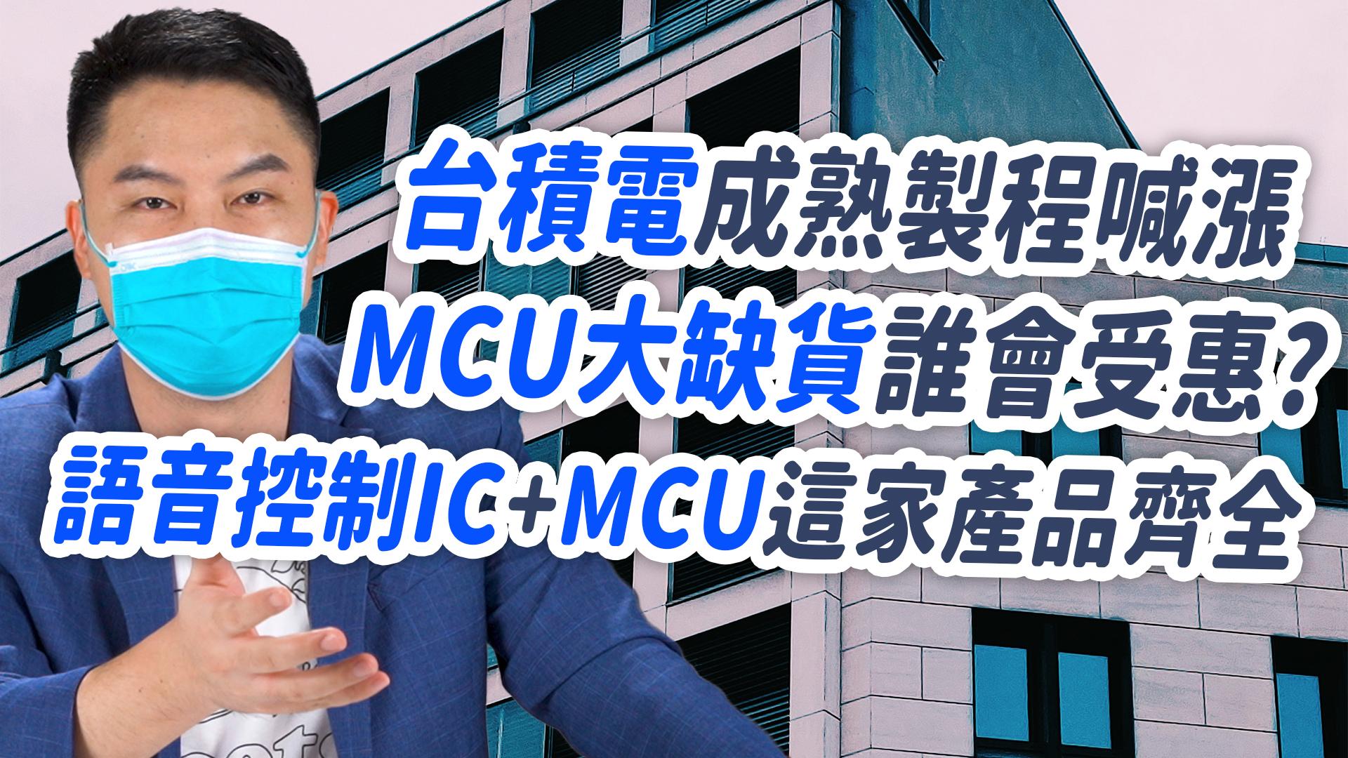 台積電成熟製程喊漲 MCU大缺貨誰會受惠? 語音控制IC+MCU這家產品齊全【股市映幫幫】