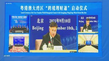 【「跨境理財通」啟動】人行潘功勝:提升中國金融市場雙向開放