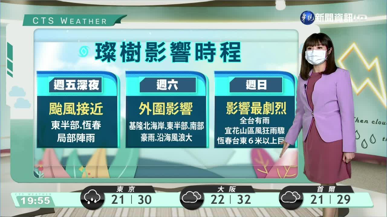 璨樹颱風海陸警已發布 應提前做好防颱準備