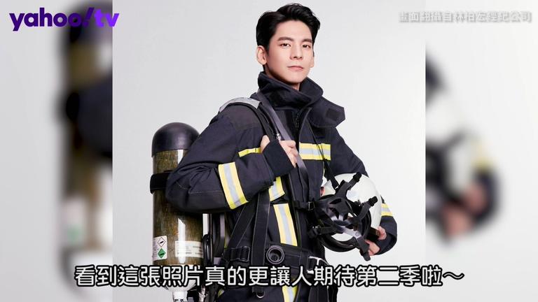林柏宏為消防局派宣傳照帥炸 網讚根本《火神的眼淚》第二季
