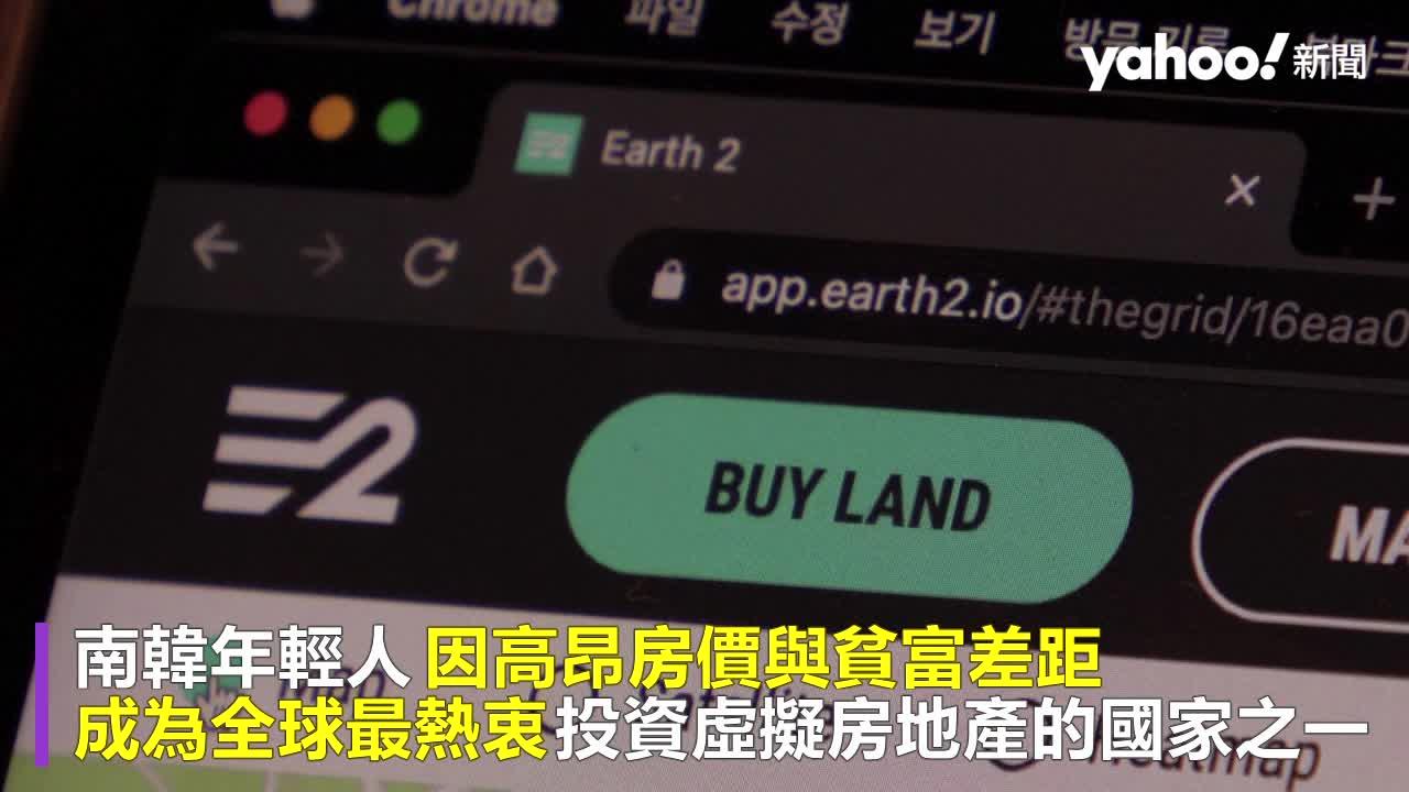 南韓青年買不起房進攻「元宇宙」 虛擬世界買地蓋樓獲利