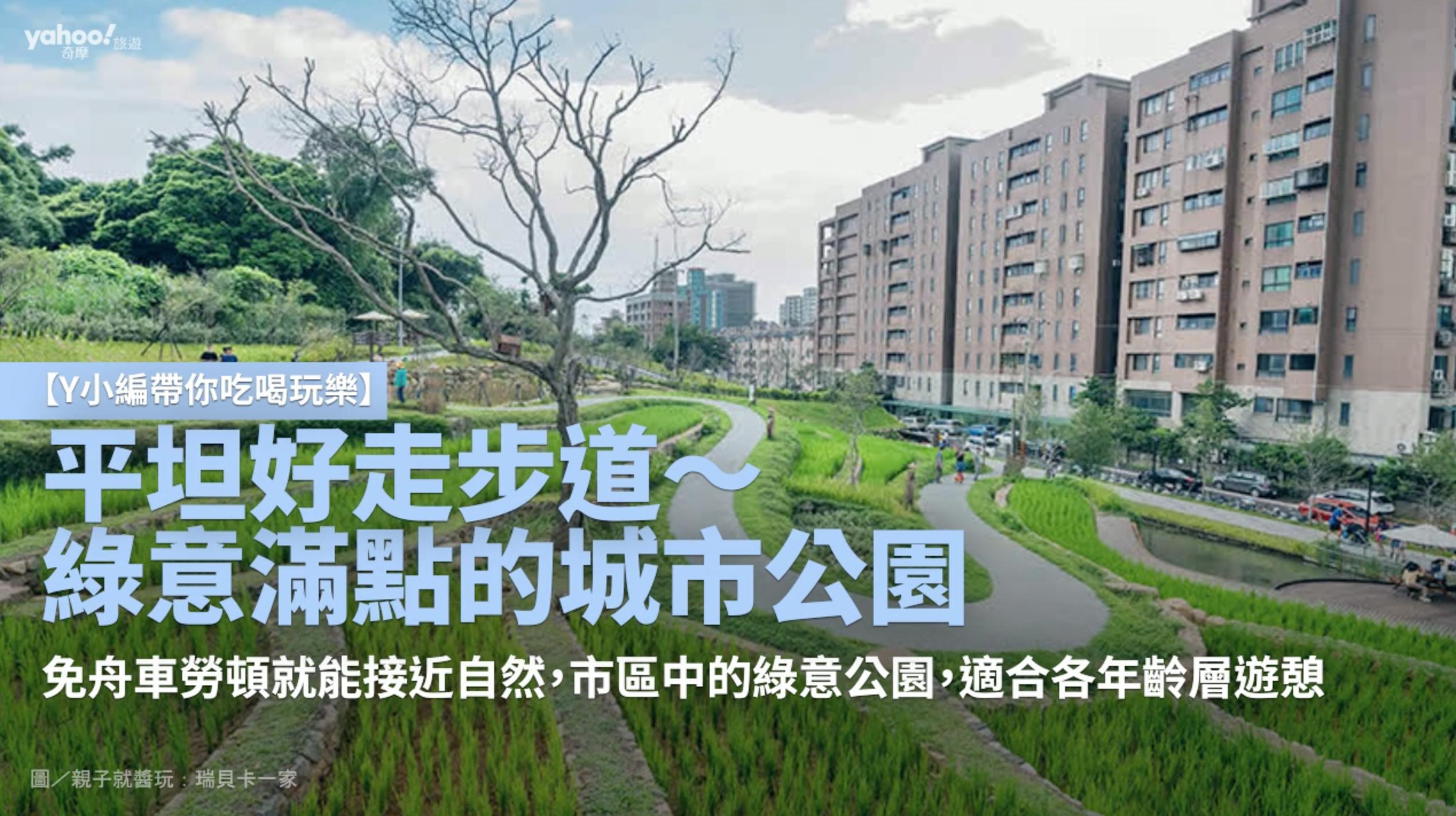 【Y小編帶你吃喝玩樂】平坦好走步道~綠意滿點的城市公園