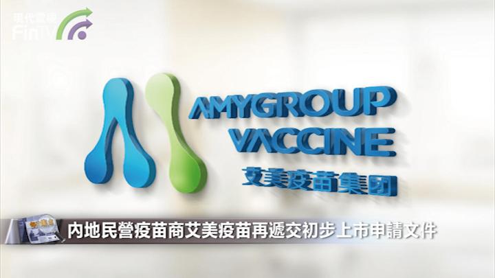 內地民營疫苗商艾美疫苗再遞交初步上市申請文件