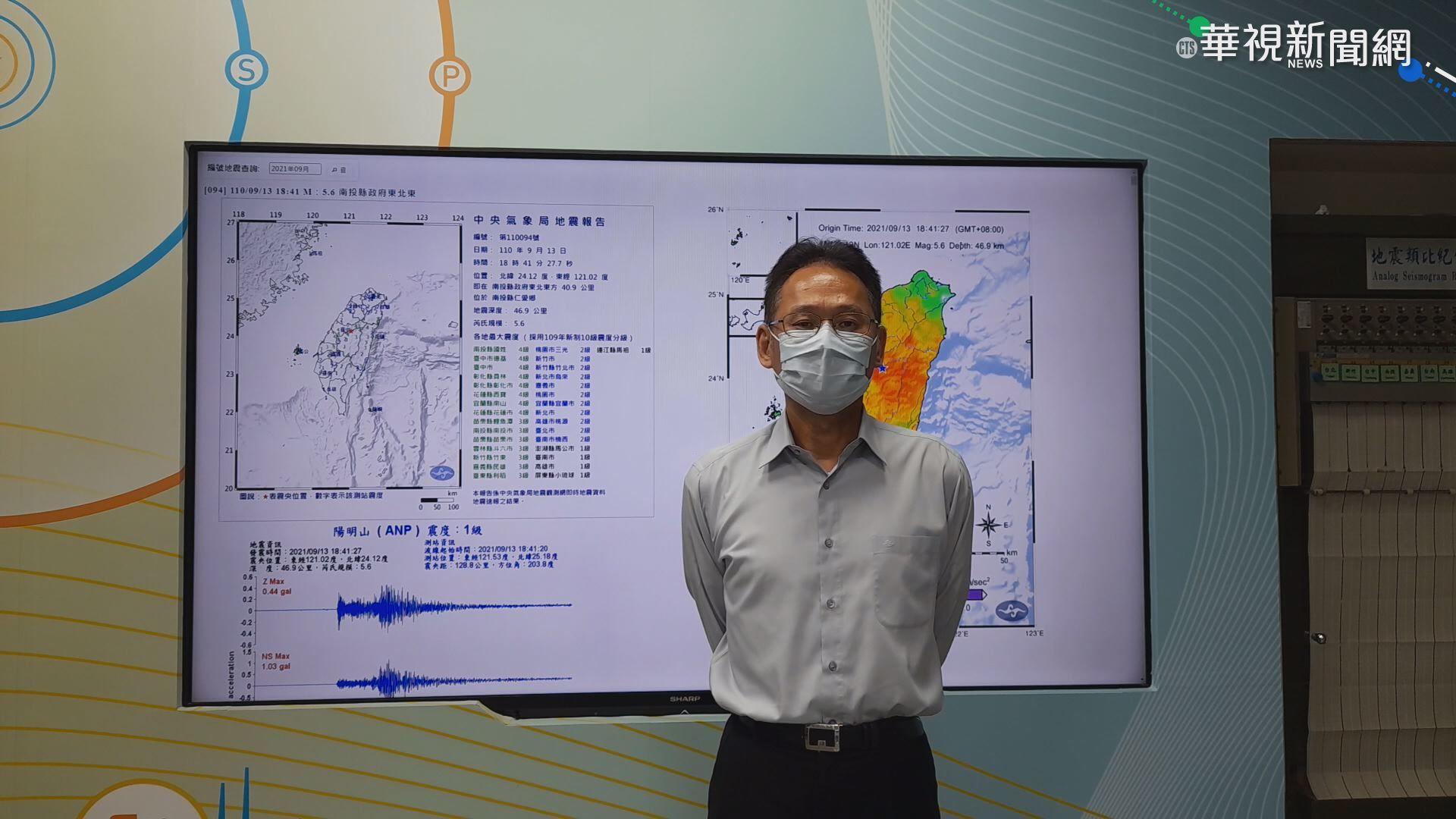南投仁愛鄉5.6地震 苗中彰雲震度4級