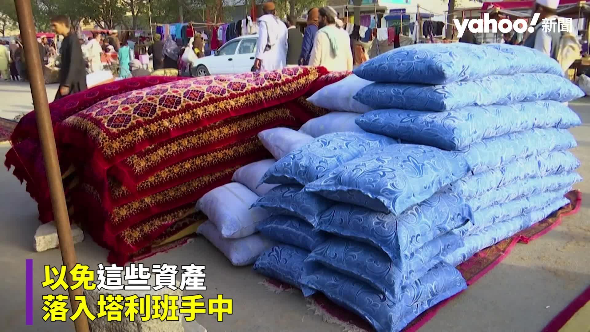 阿富汗貧窮危機難解 民眾上街賣棉被賣鍋只求一餐