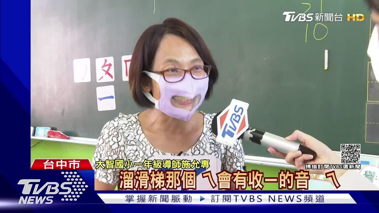 「看老師嘴巴」 戴透明口罩教小一生跟讀ㄅㄆㄇ