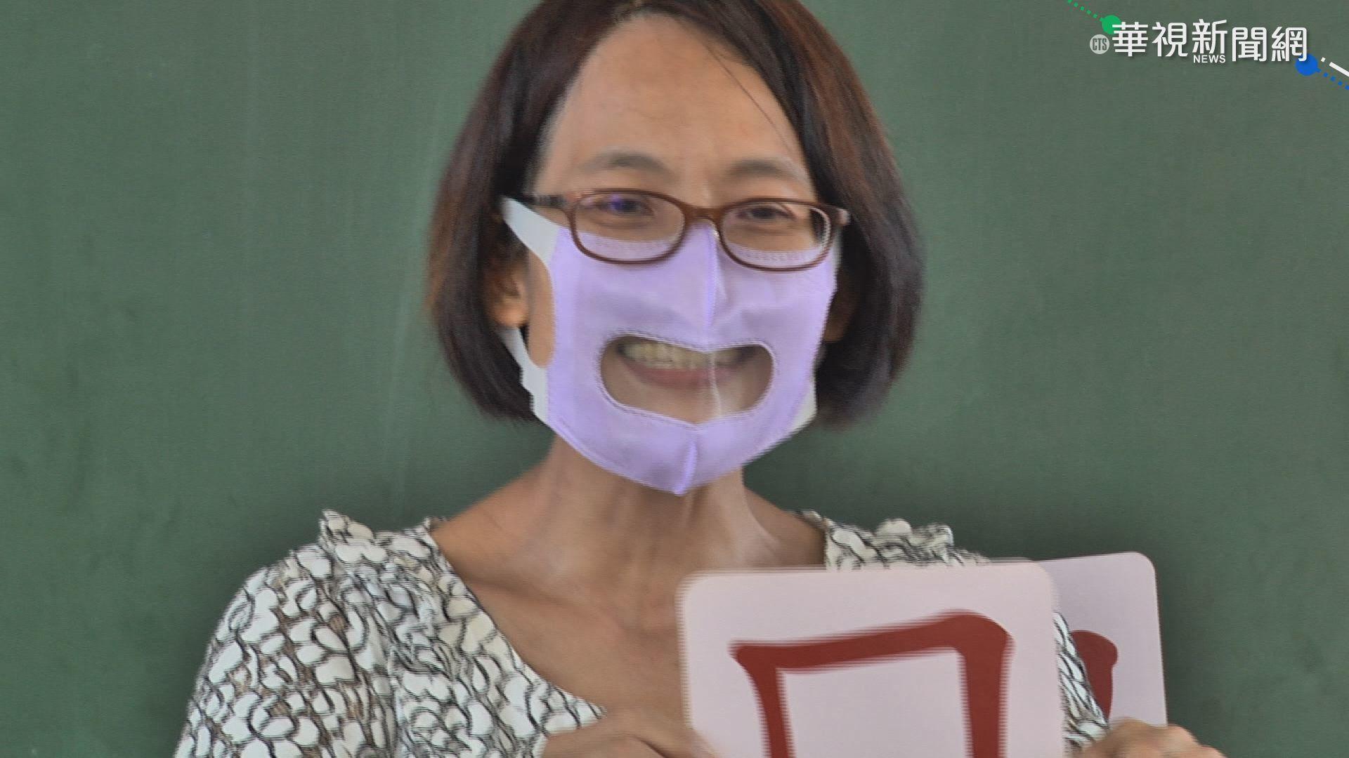 師戴半透明口罩 助小一生辨發音嘴型