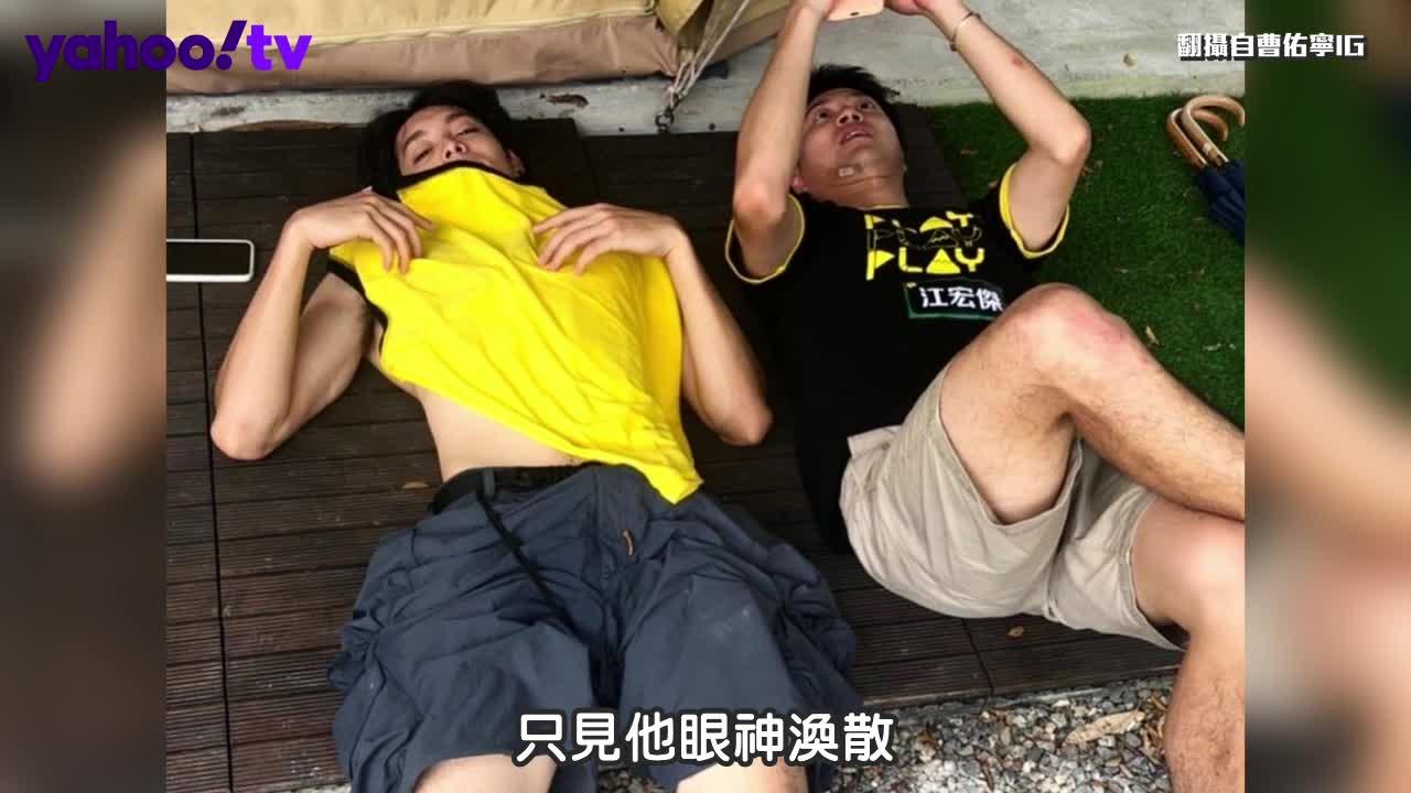 江宏傑 曹佑寧上《玩很大》 出現生理反應 網友確認:很大