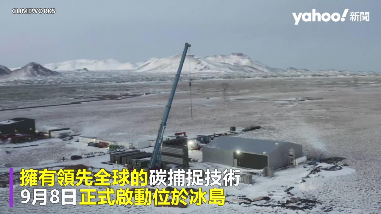 直擊冰島全球最大碳捕捉工廠 從空氣抽出二氧化碳封進玄武岩