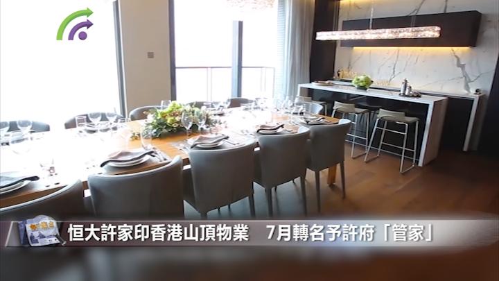 恒大許家印香港山頂物業 7月轉名予許府「管家」