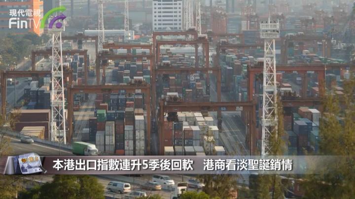 本港出口指數連升5季後回軟 港商看淡聖誕銷情