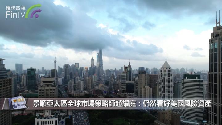 景順亞太區全球市場策略師趙耀庭:仍然看好美國風險資產