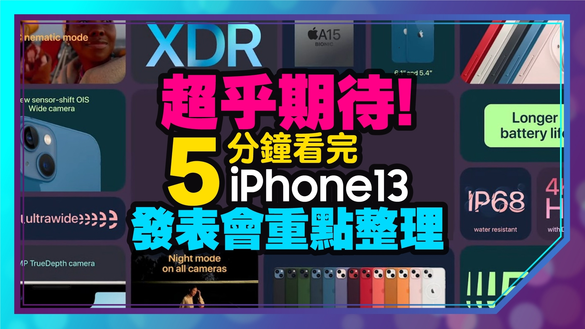 Apple iPhone 13蘋果發表會5分鐘重點懶人包:iPad mini6、iPhone13、iPhone13 Pro、iPad 9、Apple Watch S7