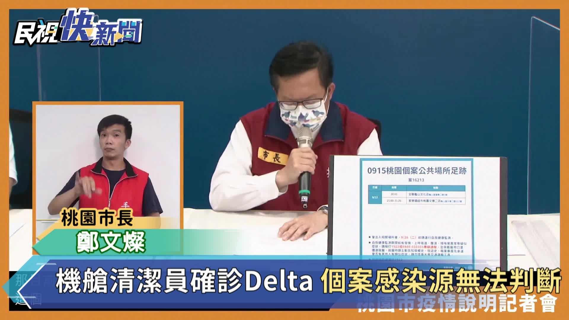 快新聞/機艙清潔員確診Delta! 鄭文燦:桃勤、華膳、機務共388人採檢